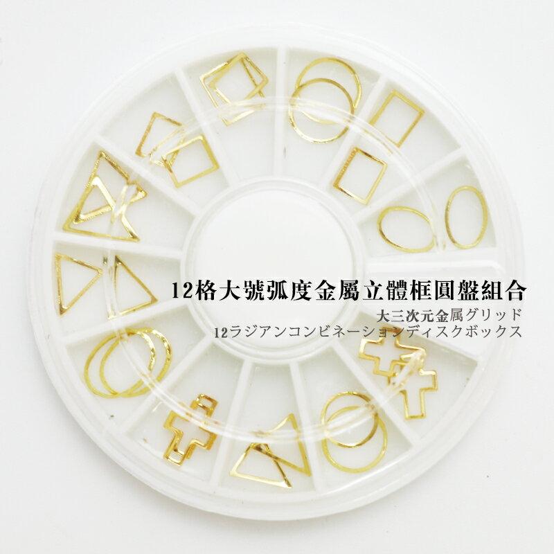 12格大號弧度金屬立體框圓盤組合 #45 美甲飾品