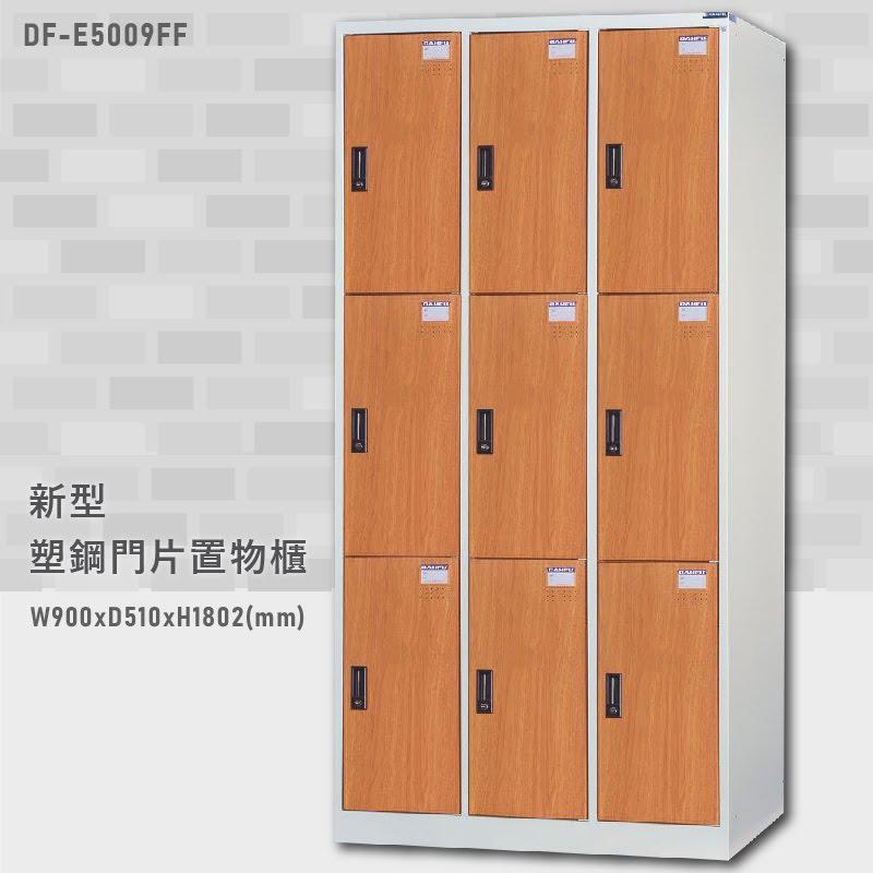 台灣品牌首選~【大富】DF-E5009FF 新型塑鋼門片置物櫃 置物櫃(木紋) 收納櫃 鑰匙櫃 學校宿舍 台灣製造