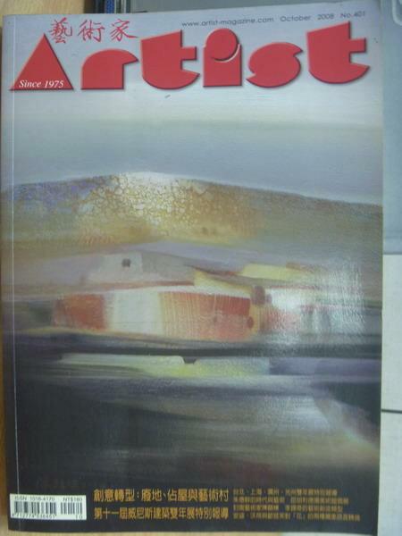 【書寶二手書T6/雜誌期刊_YBQ】藝術家_401期_第十一屆威尼斯建築雙年展等