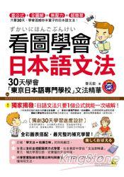 看圖學會日本語文法:30天學會「東京日本語專門學校」文法精華(書+1MP3) 1