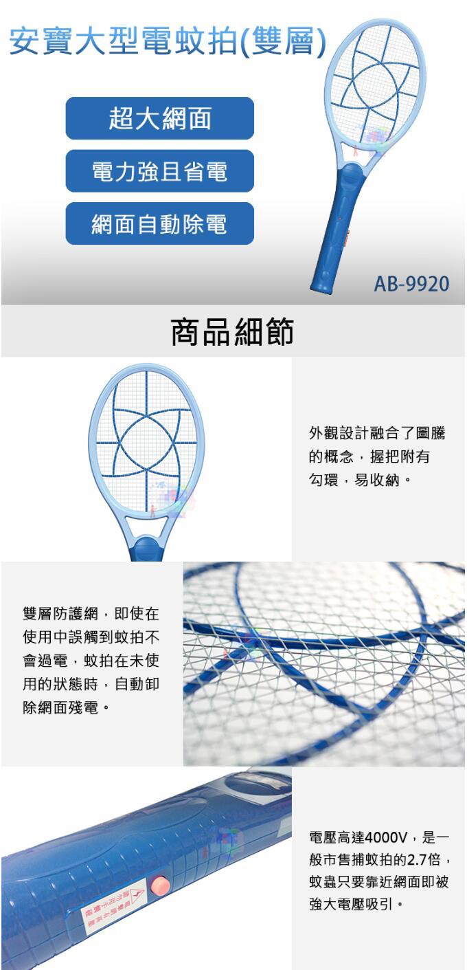 安寶 電池式 大型電蚊拍(雙層) 滅蚊拍 驅蚊 蚊蠅拍 蒼蠅拍 捕蚊器 登革熱 AB-9920