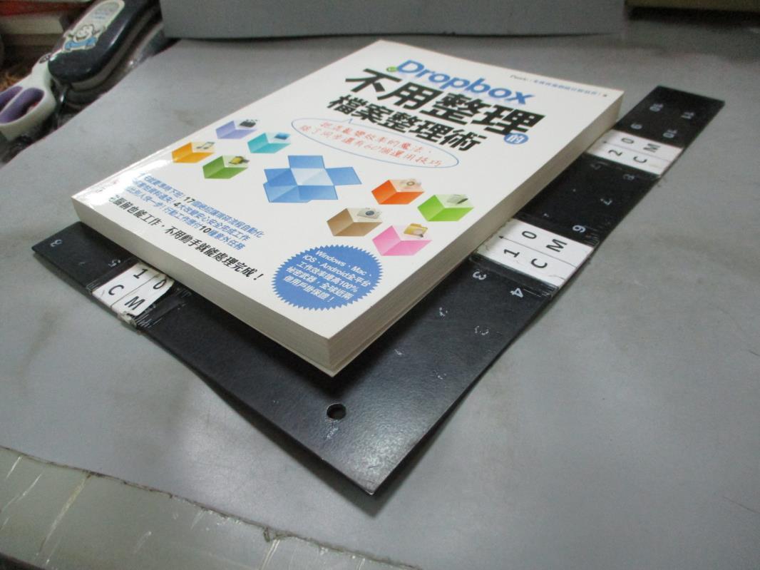 【書寶二手書T6/行銷_EOO】Dropbox 不用整理的檔案整理術-把混亂變效率的魔法_Pseric