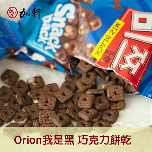 《加軒》韓國 Orion 好麗友 我是黑 巧克力餅乾