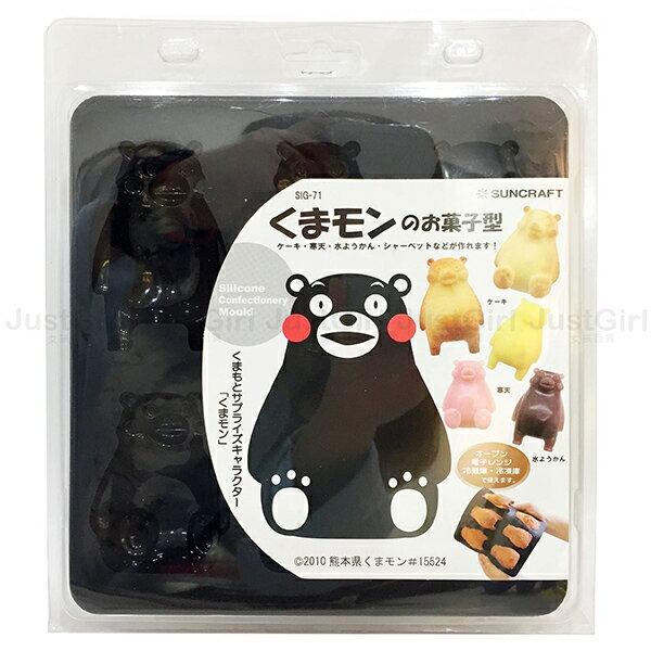 熊本熊 Kumamon 烤模 模型 模具 製冰盒 巧克力 蛋糕 果凍 冰 6格 餐具 正版日本進口 JustGril