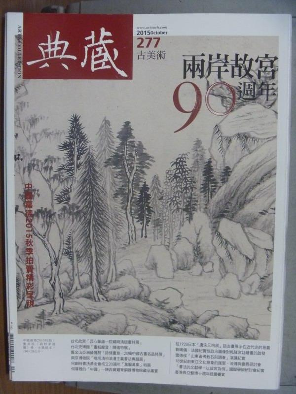 【書寶二手書T6/雜誌期刊_QBX】典藏古美術_277期_兩岸故宮90周年等