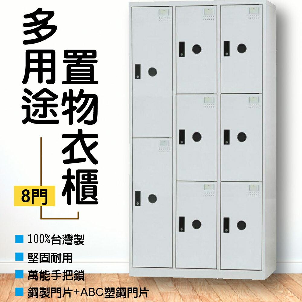 【 IS空間美學 】多用途鋼製置物衣櫃(8門)
