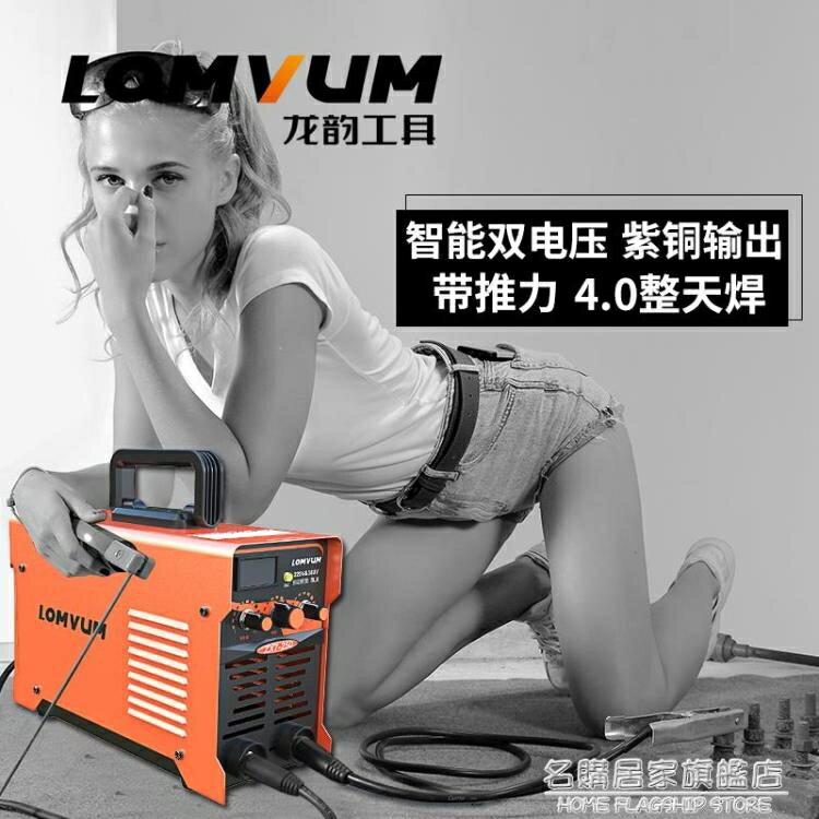 龍韻250電焊機220V家用小型380雙電壓兩用全銅交流迷你工業級焊機 凱斯盾 交換禮物 送禮
