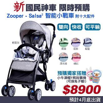 *預購加贈故事機再送5倍紅利* Zooper - Salsa 2 智能小戰車 單手收雙向手推車 附全套十大配件! (四月底出貨)