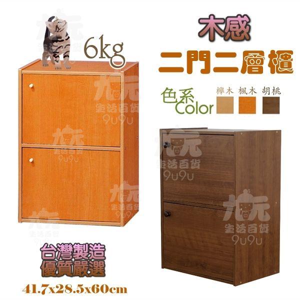 九元生活百貨:【九元生活百貨】木感二門二層組合櫃二格櫃收納櫃