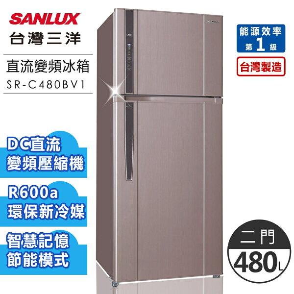 ★一級能效【台灣三洋SANLUX】480公升一級雙門直流變頻冰箱/紫色(SR-C480BV1)