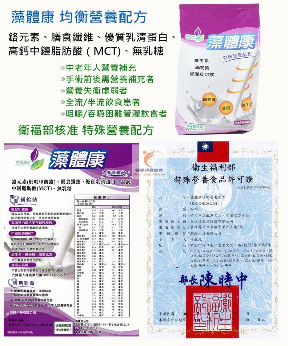"""""""健康之星""""藻體康 均衡營養配方 56g*20包/盒"""