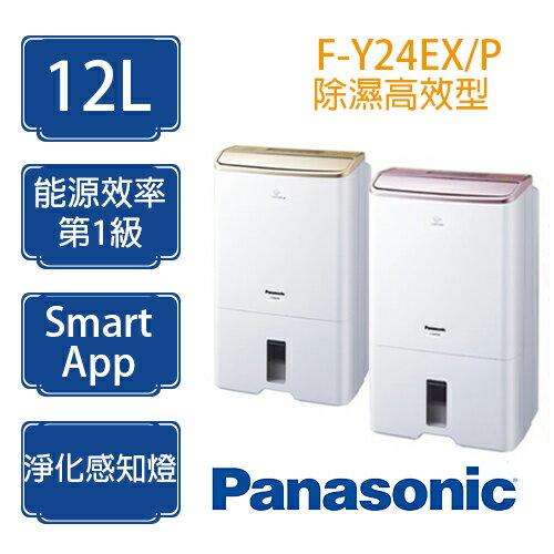 <br/><br/>  新品 Panasonic 國際牌 F-Y24EX / P高效能型 除濕機 12公升<br/><br/>