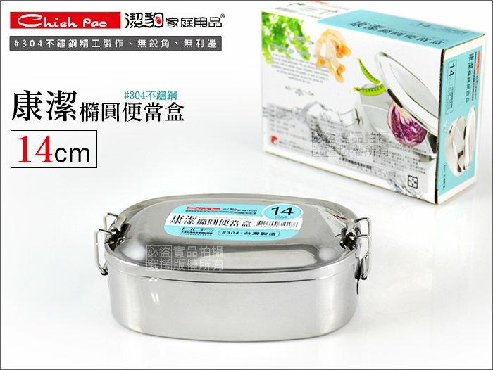 快樂屋♪ 台灣製 潔豹 康潔 椭圓便當盒 14cm #304不銹鋼/蒸飯盒.保鮮盒.午餐盒
