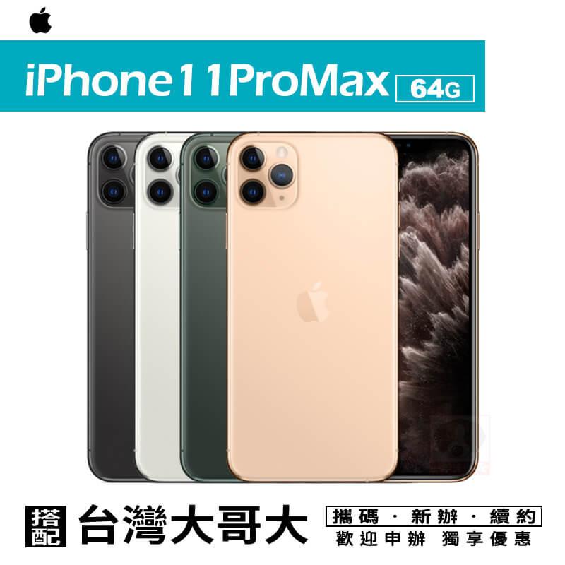 Apple iPhone 11 Pro Max 64G 6.5吋 智慧型手機 攜碼台灣大哥大月租專案價 限定實體門市辦理