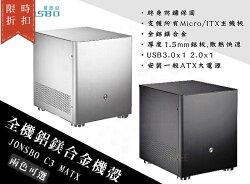 【尋寶趣】JONSBO V4 U3*1+U2*1/全鋁機殼/MATX/ITX/M-ATX 前置USB KR-CS-V4