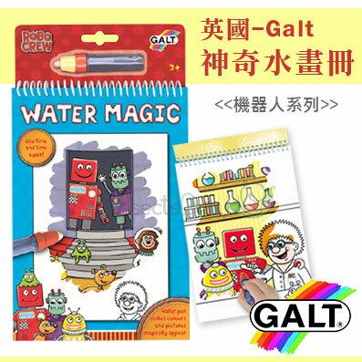 +蟲寶寶+【英國Galt】神奇水畫冊 機器人系列《現+預》