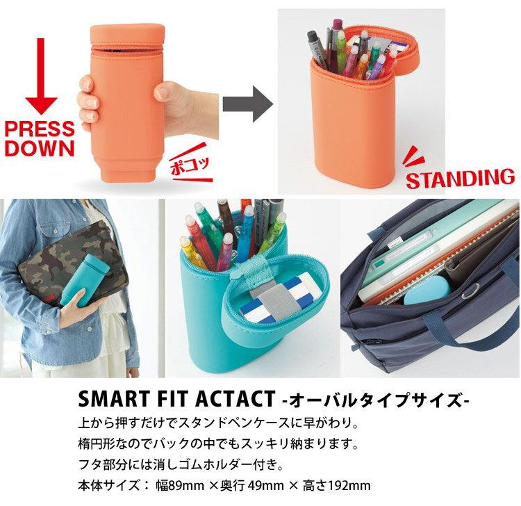 日本LIHIT LAB SMART FIT ACTACT 可直立大容量筆袋 / 學生筆袋 / 開學用品 / A-7694。共6色-日本必買 日本樂天代購(1584*0.2) 1