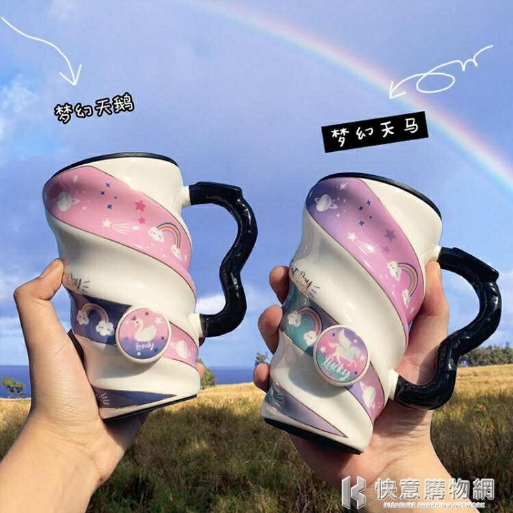 馬克杯系列 大容量馬克杯帶蓋勺情侶杯子陶瓷杯可愛水杯少女創意個性特惠促銷