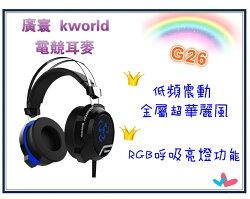 數量有限 廣寰 kworld-頭戴式電競耳麥 藍光/震動 電競周邊 耳麥 麥克風 耳機 G26