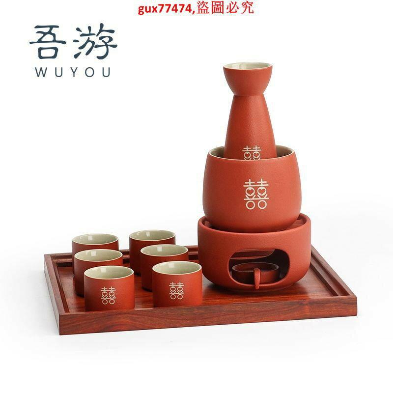 酒具套裝創意陶瓷喜慶溫酒壺煮酒器結婚禮品送閨蜜朋友定制 艾琴海小屋
