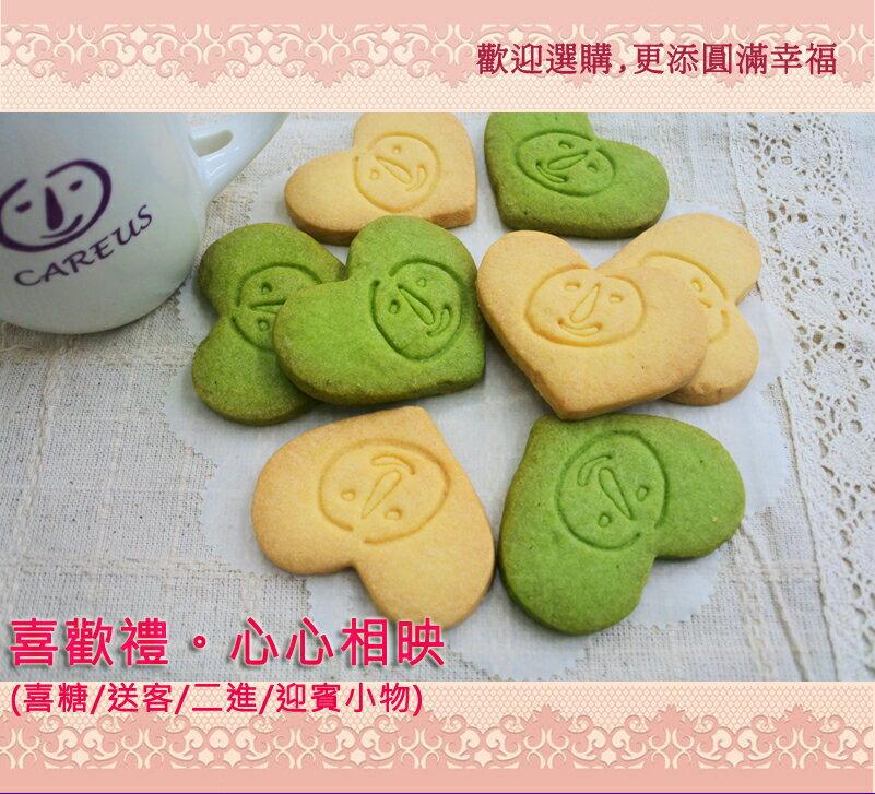 喜憨兒Logo餅乾-心心餅乾50片 (喜糖/送客/二進/迎賓)