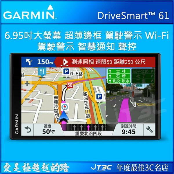 GarminDriveSmart61行旅領航家6.95吋聲控行旅領航家車用衛星導航