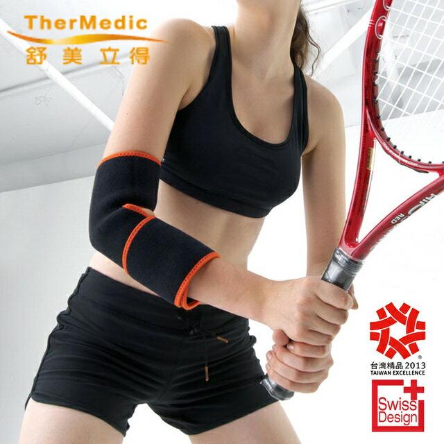 【舒美立得】多功能深層遠紅外線熱敷+冷敷護肘(PW120) 網球肘 高爾夫球愛好 舒緩疼痛 居家手肘保養 0