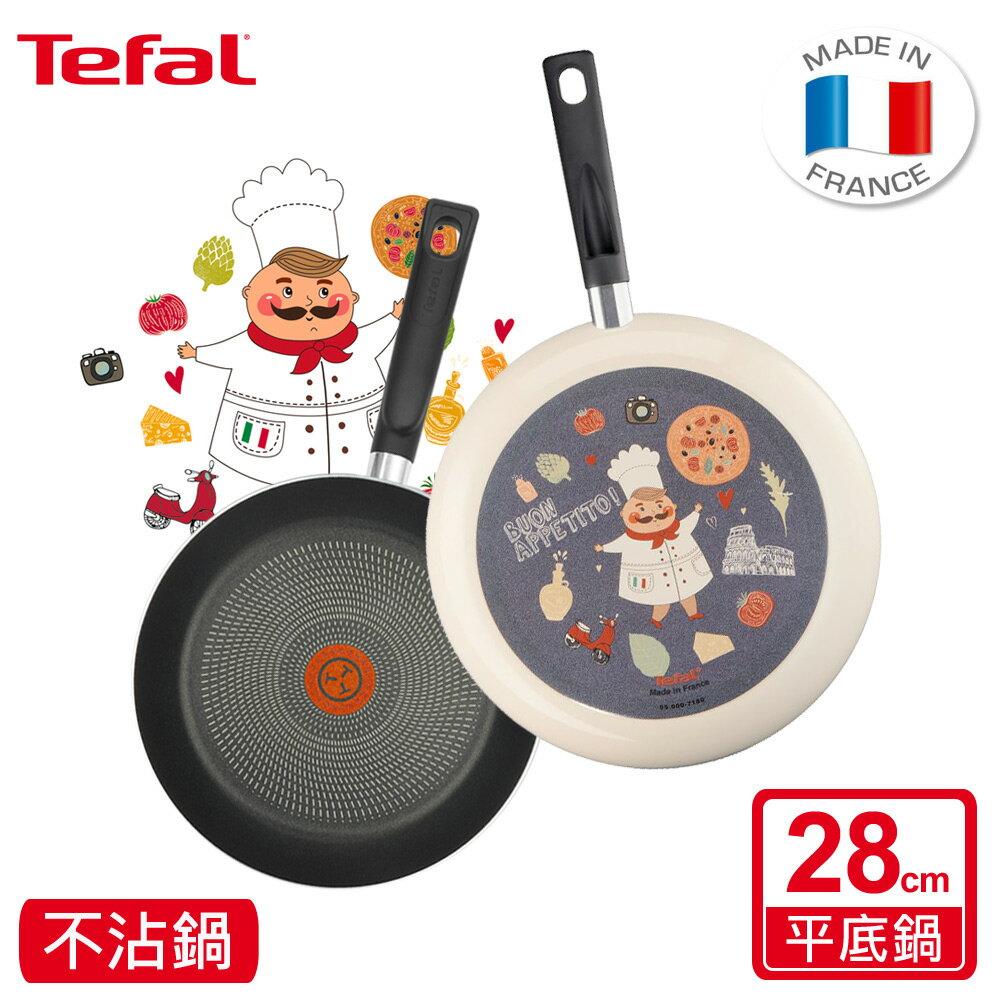 Tefal法國特福 小廚師彩繪系列28CM不沾平底鍋-義大利風情 SE-B6580612