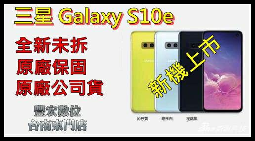 S10e SamSung Galaxy 6G/128G 5.8吋 原廠公司貨 全新未拆封 原廠保固 【雄華國際】