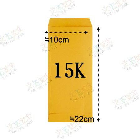 15K黃牛皮公文封(約12x23cm)標準信封公文信封牛皮紙信封