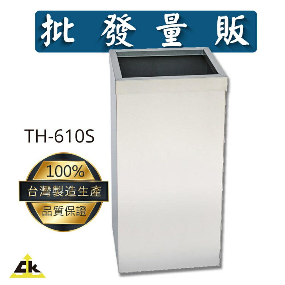 【鐵金鋼】TH-610S 不銹鋼紙巾桶 (無內桶) 回收桶/回收架/垃圾桶/分類箱/回收站/旅館/酒店/俱樂部