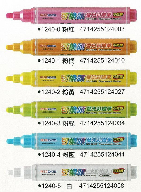 成功 1240 可換頭螢光彩繪筆(中字)/一支入{定40} 擦擦筆 粉彩筆~高等