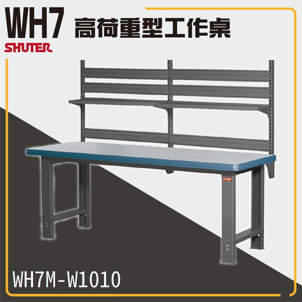 樹德 重型工作桌 WH7M+W1010 (工具車/辦公桌/電腦桌/書桌/寫字桌/五金/零件/工具)