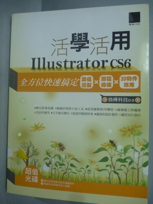 【書寶二手書T1/電腦_WFS】活學活用Illustrator CS6:全方位快速搞定路徑繪製_附光碟