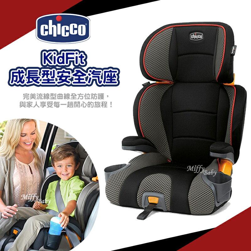 【chicco】KidFit成長型安全汽座(風格黑) 安全座椅 汽車座椅 汽座-米菲寶貝