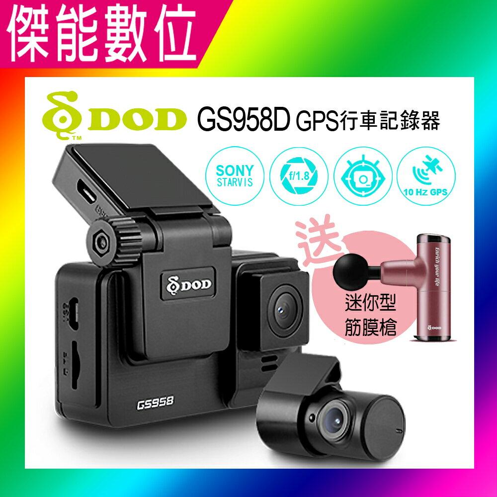 DOD GS958D【贈128G+迷你型筋膜槍】1080p GPS 雙鏡頭行車記錄器 區間測速 AI智慧存檔 Sony星光 保固三年