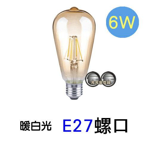 Luxtek樂施達6瓦E27座ST64G型(暖白光)單入ST64G-6W