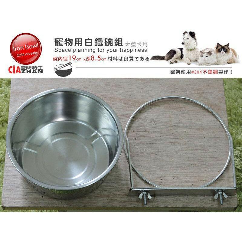 飼料碗 圓碗 貓碗 餵食器 寵物食盆 1號不鏽鋼碗盆 全新 大型犬白鐵狗碗架組(狗碗+碗架)耐用好清洗 寵物專用白鐵碗組 空間特工