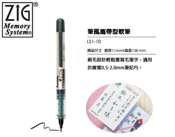 【文具通】Kuretake吳竹筆風攜帶型軟筆墨筆簽字筆簽名筆A1080639