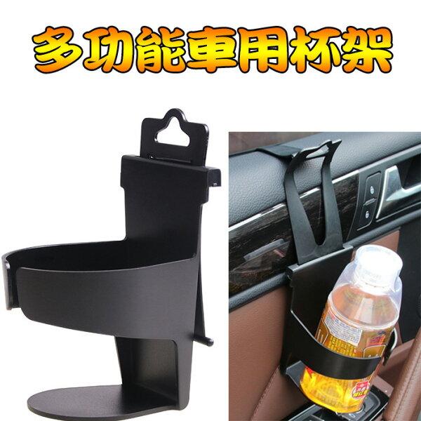 糖衣子輕鬆購【BA0082】多功能懸掛式車用飲料架椅背側門飲料置物架茶杯架