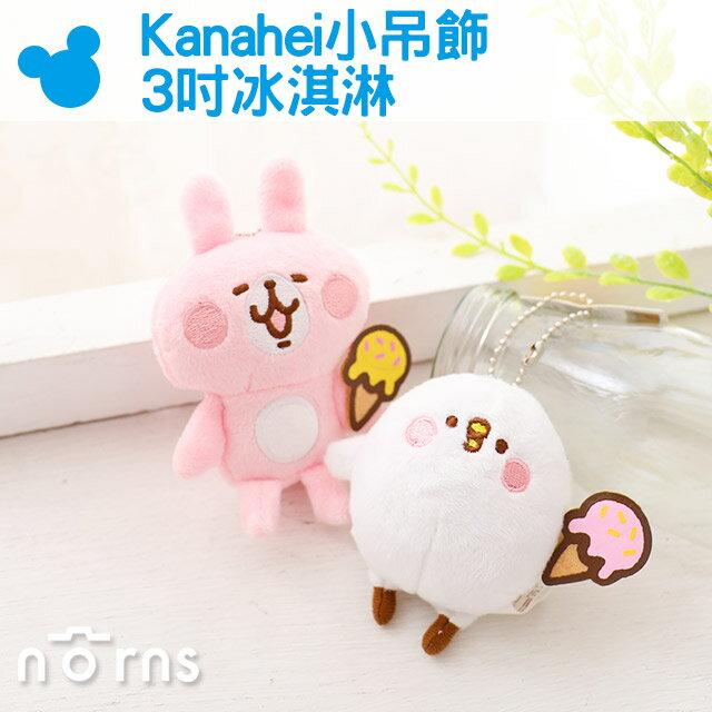 NORNS【Kanahei小吊飾 3吋冰淇淋】正版卡娜赫拉娃娃 絨毛玩偶 兔兔P助 公仔 鑰匙圈