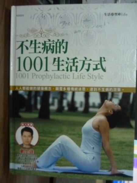 ~書寶 書T7/養生_QKH~不生病的1001 方式_元氣星球工作室