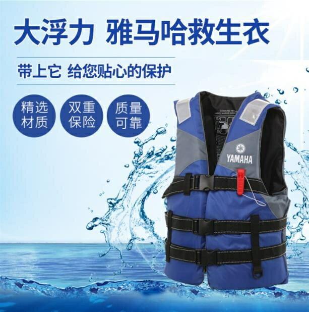 救生衣成人救生衣漂流 浮潛海釣戶外工作出海船用浮力衣龍舟 【新年鉅惠】