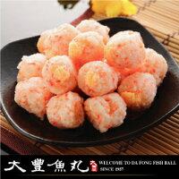 火鍋推薦到【大豐魚丸】火鍋料鍋物炸物專家-魚卵蝦球-300g