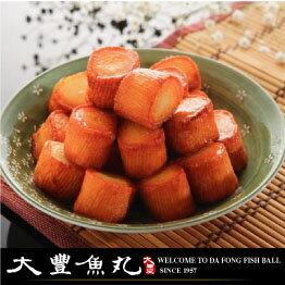 【大豐魚丸】火鍋料鍋物炸物專家-日式炸干貝-300g
