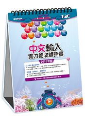 中文輸入實力養成暨評量 2016年版