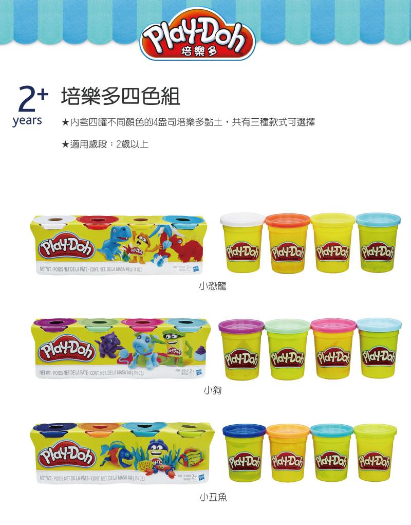 【寶貝樂園】Play-Doh培樂多黏土補充罐四色組