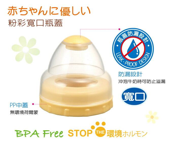 Simba小獅王辛巴 - 粉彩PP寬口瓶蓋組 1