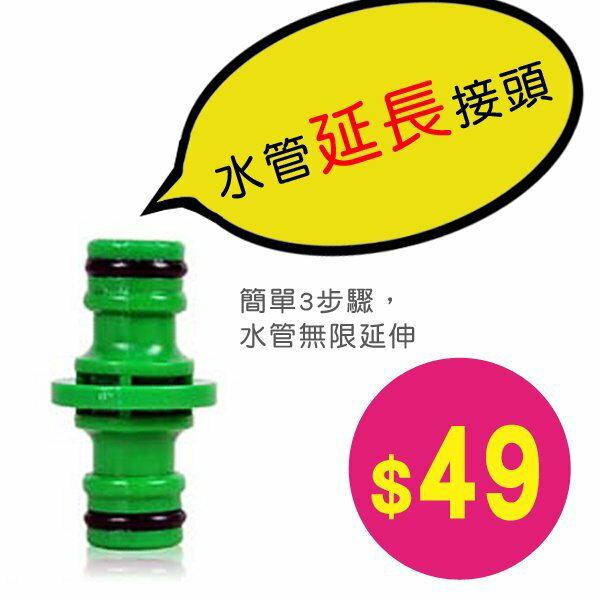 BO雜貨【SV4413】高壓彈力伸縮水管延伸接頭 水管延長接頭 水管連接器 超級連接頭 無限延伸