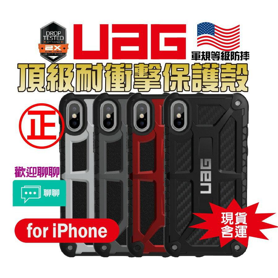 UAG手機殼 iPhone 頂級版 耐衝擊 保護殼 正品公司貨 耐摔認證 手機殼 軍規認證 防摔